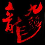 日本一の人気酒