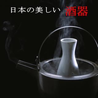 日本の美しい酒器