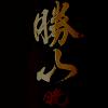 伊達藩勝山の人気酒