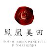 鳳凰美田|Wine Cell