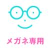 萩の鶴|メガネ専用