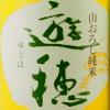 今日の俳句に詠みたい日本酒