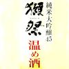 獺祭|純米大吟醸 温め酒