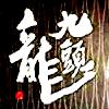 九頭龍|燗たのし 熟成純米